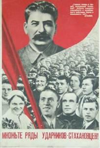 Сталин И.В. Речь на Первом Всесоюзном совещании стахановцев