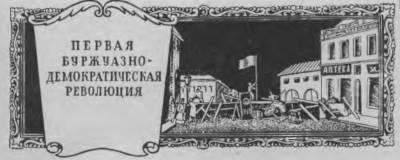 «Кровавое воскресенье». 9 ЯНВАРЯ 1905 ГОДА — НАЧАЛО РЕВОЛЮЦИИ. В. И. ЛЕНИН. НАЧАЛО РЕВОЛЮЦИИ В РОССИИ