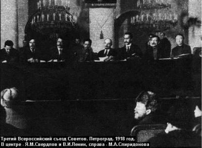 III Всероссийский съезд Советов состоялся 10—18 (23—31 января) 1918 в Петрограде