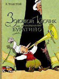 Памяти известного советского писателя Алексея Николаевича Толстого