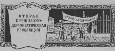 НАРАСТАНИЕ РЕВОЛЮЦИОННОГО КРИЗИСА в России во время первой мировой