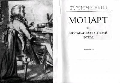 Памяти Вольфганга Амадея Моцарта, гениального композитора