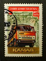 """16 февраля 1976 - С конвейера сошел первый """"КамАЗ"""