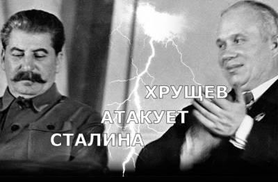 14 - 25 февраля 1956 - ХХ съезд КПСС. ХРУЩЕВ АТАКУЕТ СТАЛИНА