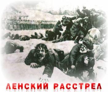 КРОВЬ НА ВЕСЕННЕМ СНЕГУ. История русского капитализма