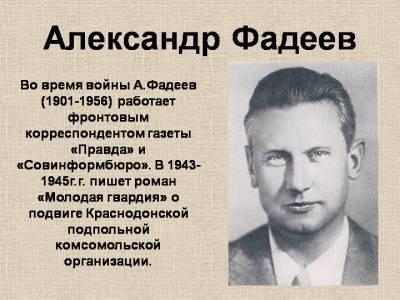 Фадеев Александр Братство, скрепленное кровью