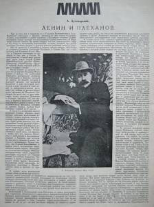 Памяти Плеханова. Луначарский А. В. ЛЕНИН И МЕНЬШЕВИЗМ