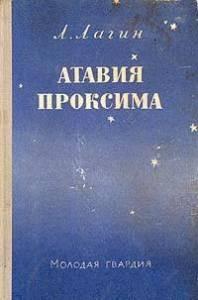 Лагин Лазарь. АТАВИЯ ПРОКСИМА