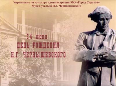 Н.Г. Чернышевский из