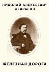 28 ноября 1821 г. родился Николай Алексеевич Некрасов, знаменитый поэт.