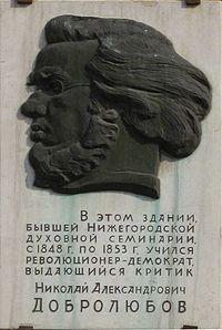 Николай Алексеевич Некрасов. Памяти Добролюбова