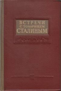 редактор: Александр Александрович Фадеев. Встречи с товарищем Сталиным.