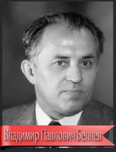 Памяти Беляева Владимира Павловича, знаменитого советского писателя, коммуниста. Тревожная молодость
