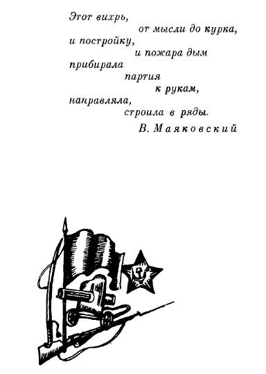 России не быть под Антантой. Памяти Владимира Маяковского