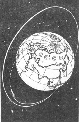 Ю. А. Гагарин побывал там, где никогда еще не был ни один человек Земли