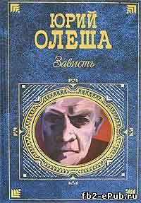 Юрий Олеша. Роман