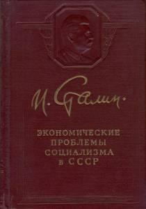 Экономические проблемы социализма в СССР. Вопрос об уничтожении противоположности между городом и деревней