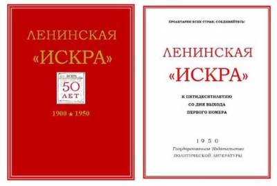 В. И. ЛЕНИН — СОЗДАТЕЛЬ И РУКОВОДИТЕЛЬ «ИСКРЫ»