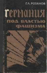 Уроки истории. Фашистская партия — орудие империалистической реакции