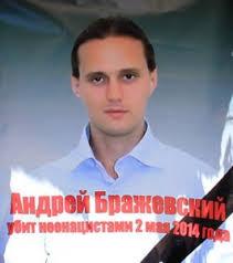 Андрей Бражевский. Убит неонацистами 2.05.2014