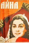 Алты Карлиев советский туркменский актёр, режиссёр театра и кино, драматург. Айна