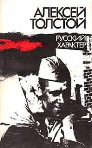 А.Н.Толстой . РУССКИЙ ХАРАКТЕР
