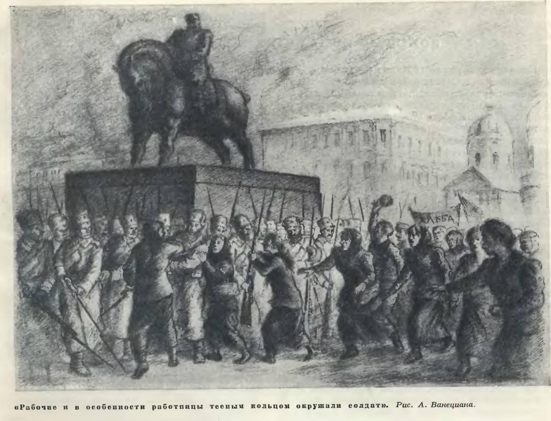 27 февраля (по старому стилю) 1917 года - начало Февральской революции