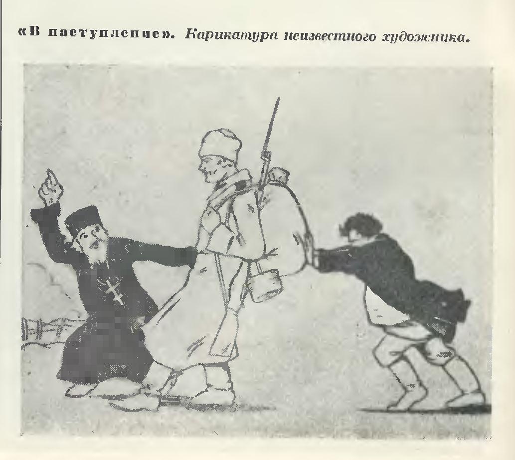 История гражданской войны в СССР. Большевистская партия в борьбе за массы 6. Наступление русских войск на фронте