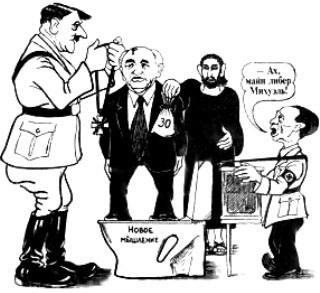ЭПОХАЛЬНОЕ НИЧТОЖЕСТВО. Так кто это Горбачев и его банда? Откуда он взялся?
