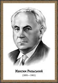 19(7) марта 1895 года родился Максим Фаддеевич Рыльский — крупнейший украинский советский поэт, академик, лауреат Ленинской премии.
