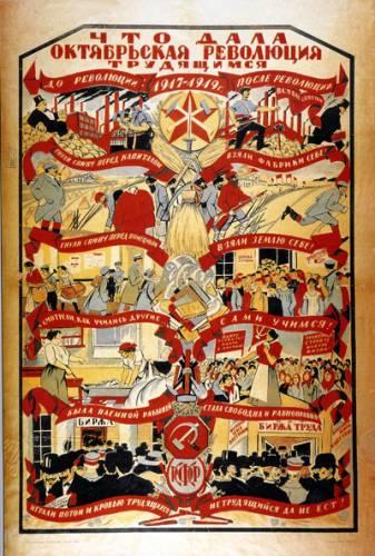Великая Октябрьская социалистическая революция и начало корренных преобразований в области просвещения и воспитания