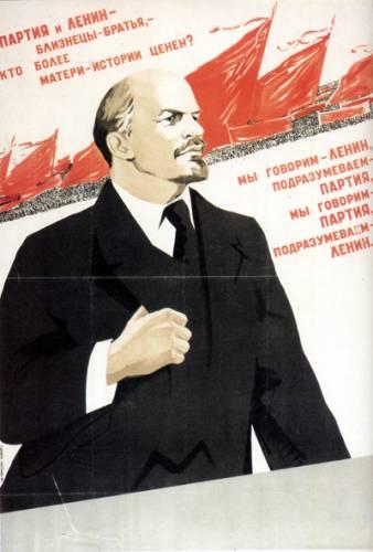 мы говорим Ленин, подразумеваем -партия, мы говорим партия, подразумеваем - Ленин