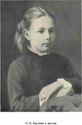 Надежда Константиновна Крупская, жена и соратник В. И. Ленина